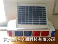 供应太阳能交通警示灯、太阳能公路警示灯、警示灯、红蓝交通警示灯 XH-JSD-4A