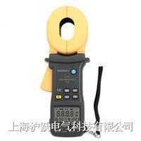 钳形接地电阻测试仪 ETCR2100