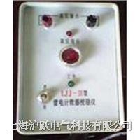 计数器校验仪 LJJ-2