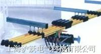单极组合式安全滑触线 HXPnR-H