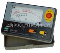 电子式指针绝缘电阻测试仪 DY3166(1000V)型
