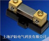分流器 75A/50mA-75mV