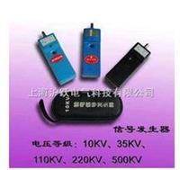 验电信号发生器|验电信号发生器厂家|高压验电信号发生器 WBJ