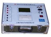 全自动变比测试仪/变比测试仪 BZC