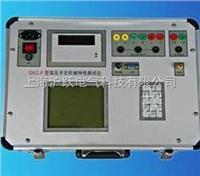 GKC-F开关动特性测试仪