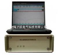 HY-2000型电力变压器绕组测试仪