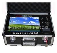 HY-2000S电缆故障测试仪