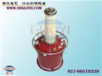 充气式高压试验变压器 GYQB