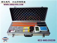 无线高压核相仪 GYHX-W