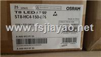 欧司朗LED T8日光灯管