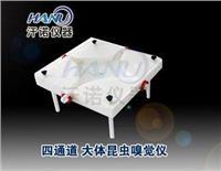 大体昆虫嗅觉仪  HN4-30-300