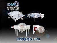 四臂昆虫嗅觉仪  HNM4-300