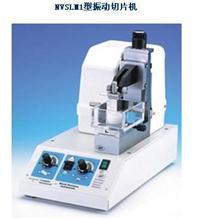 NVSLM1型振动切片机