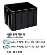 防静电周转箱 防静电周转箱嘉恒宝产 C3019A