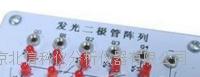 发光二极管阵列 通用技术实验仪器 电子控制技术实践室 DL07-FG