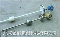 浮球液位计 XRSC-700