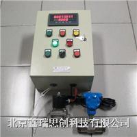 流量定量控制系统 XRSN