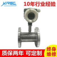 中文液晶显示法兰连接涡轮流量计涡轮流量传感器液体流量厂家直销 XRLWGY-B/CF