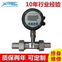 高压连接涡轮流量计涡轮流量传感器液体流量厂家直销 XRLWGY-B/CG