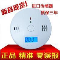 家用一氧化碳报警器 煤气报警器 火炉蜂窝煤煤球防煤气中毒报警器 BW17-COX