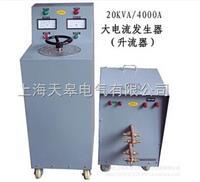 SLQ-82-1000A三相大电流发生器