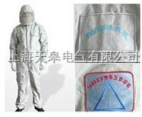 高压防护服