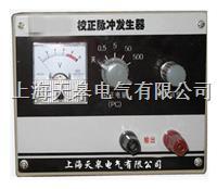 JZF-9型校正脉冲发生器