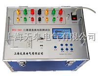 HYZ-340三通道直流电阻测试仪 HYZ-340