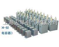 TGCC系列脉冲储能电容器 TGCC系列