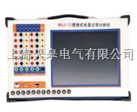 WFLC-Ⅵ便携式电量记录分析仪 WFLC-Ⅵ