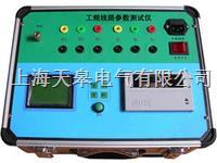 TG341工频线路参数测试仪 TG341