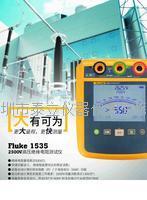 美国福禄克Fluke 1535高压兆欧表 Fluke153?5