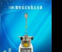 10ML微型高压加氢反应器