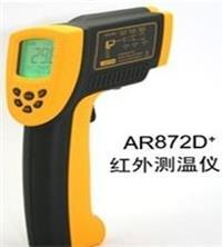 AR872D+紅外線測溫儀 AR872D+