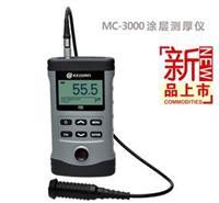 MC-3000F双功能涂层测厚仪 MC-3000F