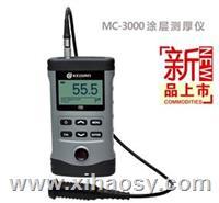 非磁性涂层测厚仪MCW-3000A MCW-3000A