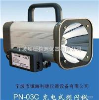 PN-03C充电式频闪仪厂家 PN-03C