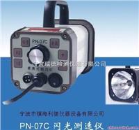 PN-07C型电机测速频闪仪厂家 PN-07C