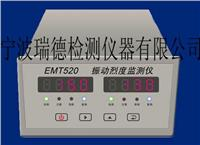 EMT520振动烈度监测仪厂家 EMT520