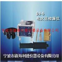 DJ-6(A)型电火花检漏仪热卖 DJ-6(A)