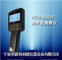 HCH-2000F超声波测厚仪最低价 HCH-2000F