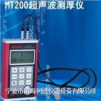 宁波利德MT200超声波测厚仪现货 MT200