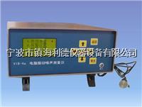 北京VIB-4a电脑振动噪声测量仪 上海振动测振计  VIB-4a测量仪厂家 VIB-4a