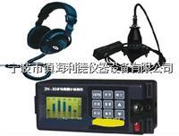 【数字式管道漏水检测仪】 ZN-30国产优质检漏仪 ZN-30厂家现货直销价 ZN-30