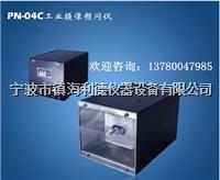 工业摄像频闪仪PS-04C型北京-南京-上海市场 PS-04C型