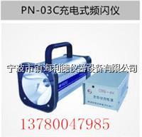 充电式频闪仪PS-03C厂家现货批发价 充电式频闪仪PS-03C