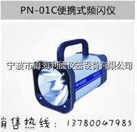 便携式频闪仪PS-01C厂家参数资料 便携式频闪仪PS-01C