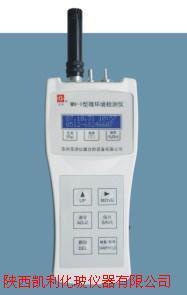 微環境檢測儀