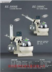 RE-3000C旋轉蒸發器