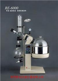 RE-6000旋轉蒸發器